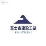 建設業「富士吉建設工業」のロゴへの提案