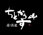 investさんの新規オープン!和風居酒屋の看板ロゴ作成お願いします!!への提案