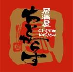 saraiさんの新規オープン!和風居酒屋の看板ロゴ作成お願いします!!への提案