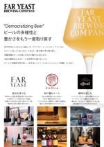 クラフトビール会社「FarYeastBrewing株式会社」販促資料デザインへの提案