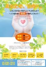 SOS総合相談グループのポスターデザインへの提案
