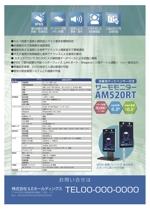 消毒用ディスペンサー付きサーモモニターの販売用チラシへの提案