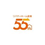 注文住宅会社創業55周年ロゴへの提案