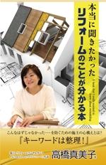 電子書籍の表紙デザイン タイトル 「本当に聞きたかったリフォームのことが分かる本」への提案