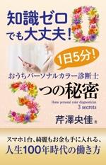 <女性、OL、主婦向け>電子書籍の表紙デザインへの提案