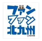 西日本新聞のポットキャスト番組のサムネイルロゴへの提案