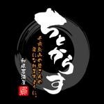 taisyoさんの新規オープン!和風居酒屋の看板ロゴ作成お願いします!!への提案