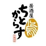 samasaさんの新規オープン!和風居酒屋の看板ロゴ作成お願いします!!への提案