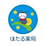 sorano623さんの「ほたる薬局」のロゴ作成への提案