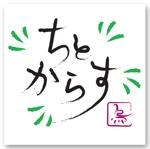 tom2さんの新規オープン!和風居酒屋の看板ロゴ作成お願いします!!への提案