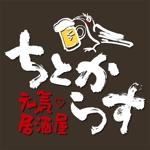 nona_bowさんの新規オープン!和風居酒屋の看板ロゴ作成お願いします!!への提案