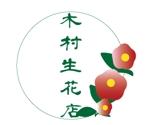 老舗の花屋「木村生花店」のロゴへの提案