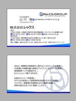 廃棄物のコンサルタント「株式会社レックス」の名刺デザインへの提案