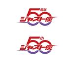 50周年ロゴの制作への提案