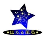 nori-pictさんの「ほたる薬局」のロゴ作成への提案