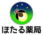 sakumantaroさんの「ほたる薬局」のロゴ作成への提案