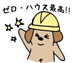 MiyaginoさんのLINEスタンプ作成依頼 コンペ方式 野島建設 デザイン自由 募集期間10月9日までへの提案