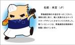 efukuda0316さんのLINEスタンプ作成依頼 コンペ方式 野島建設 デザイン自由 募集期間10月9日までへの提案