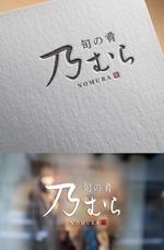 和食店「旬の肴 乃むら」のロゴへの提案