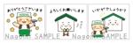 nagomi410さんのLINEスタンプ作成依頼 コンペ方式 野島建設 デザイン自由 募集期間10月9日までへの提案
