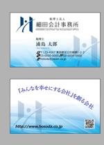 会計事務所「税理士法人細田会計事務所」の名刺デザインへの提案