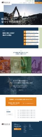 神奈川県の解体業者ホームページリニューアルTOPデザイン(コーディング不要)への提案