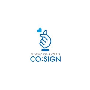 blue-3さんのコワーキングスペース「CO:SIGN」のロゴへの提案