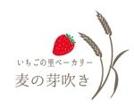 AkihikoMiyamotoさんのいちご農園が運営する「パン屋」のロゴデザインへの提案