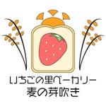 hazki5dkl5さんのいちご農園が運営する「パン屋」のロゴデザインへの提案