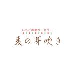 tanaka_358_eikiさんのいちご農園が運営する「パン屋」のロゴデザインへの提案