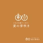 Morinohitoさんのいちご農園が運営する「パン屋」のロゴデザインへの提案