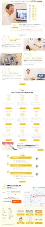素材写真豊富!【TOPページデザイン】歯科医院HPリニューアル・シンプルで安心感のあるサイトデザインへの提案
