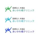 longtail66さんの内科・消化器内科・肛門内科「あいかわ橋クリニック」のロゴへの提案