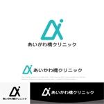 drkigawaさんの内科・消化器内科・肛門内科「あいかわ橋クリニック」のロゴへの提案