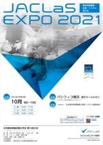JACLaS EXPO 2021 ポスターの制作への提案