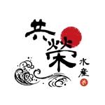 【お任せ】当店ネットショップ「共榮水産」のロゴマークの作成【継続依頼希望】への提案