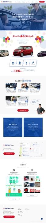 自動車販売・修理業のサイトのトップウェブデザイン(コーディングなし)への提案
