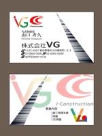 「株式会社VG」の名刺デザインへの提案