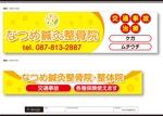 kurohigekunさんのなつめ鍼灸整骨院の看板のデザインへの提案
