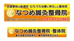 masunaga_netさんのなつめ鍼灸整骨院の看板のデザインへの提案