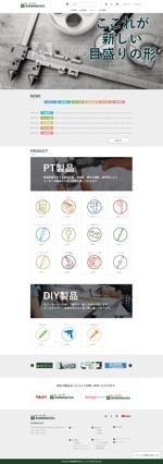 測定工具・DIY製品などを取り扱うサイトのトップウェブデザイン(コーディングなし)への提案