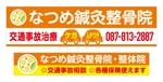 yamashita-designさんのなつめ鍼灸整骨院の看板のデザインへの提案