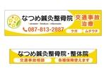 jidaiokureさんのなつめ鍼灸整骨院の看板のデザインへの提案