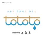 zero_factoryさんの魚醤専門ブランド【 TOTOTO】  のロゴへの提案