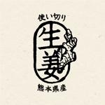 生姜袋詰めパッケージのロゴ制作をお願いします。(個人農家より依頼)への提案
