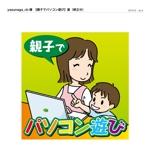 ta_kさんの親子でパソコン遊び イメージアイコン制作への提案