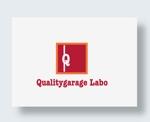 輸入車販売店舗のブランド名「Qualitygarage Labo」のロゴマークへの提案