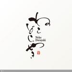 flamingo007さんの新商品「どらやき」の筆文字ロゴへの提案