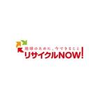 creative_house_GRAMさんの出張買取リサイクルショップ「リサイクルNOW!」のロゴへの提案