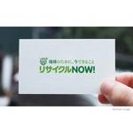 nobuworksさんの出張買取リサイクルショップ「リサイクルNOW!」のロゴへの提案